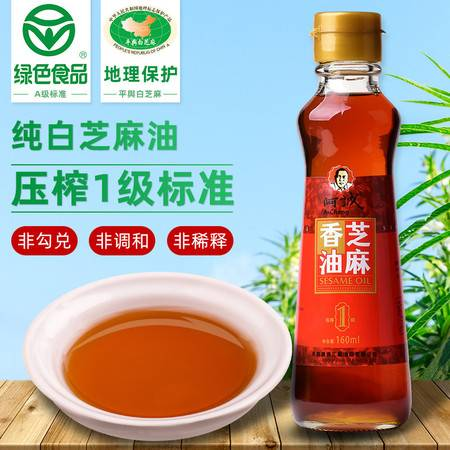 平舆特产 阿诚芝麻香油 压榨食用调料油160ml/瓶
