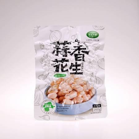 正阳炒花生 四种口味(蒜香 椒盐 火鸡辣 麻辣)160/袋   2袋/单