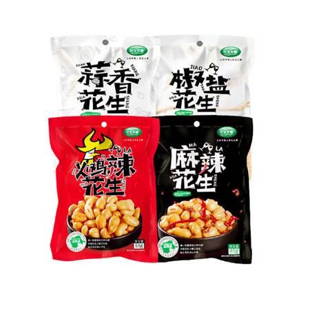 正阳炒花生 四种口味(蒜香 椒盐 火鸡辣 麻辣)65g/袋   3袋/单