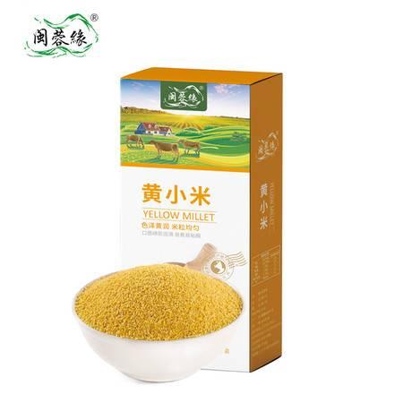 闽蓉缘 黄小米400g/盒