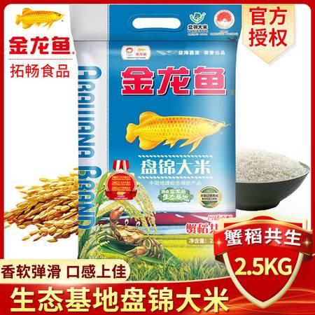 金龙鱼盘锦大米2.5kg 蟹田大米东北辽宁大米珍珠米粳米5斤装家用