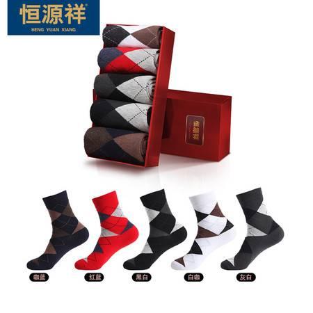 【拍一发二 】恒源祥袜子男士短袜精梳棉袜子五双装盒装