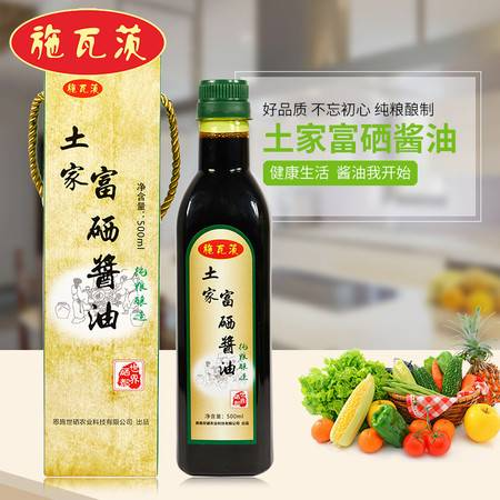 【施瓦茨】土家富硒黄豆酱油原汁凉拌生抽酿造调味品500ml