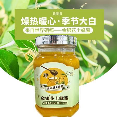 恩施施瓦茨金银花土蜂蜜500g来自世界硒都恩施富硒健康天然蜂箱直接采集