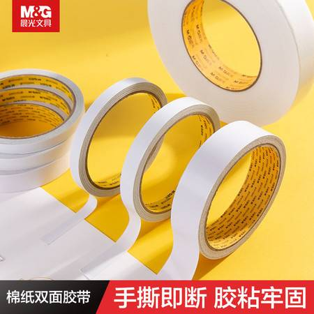晨光/M&G 双面绵纸胶带多种规格双面胶AJD99515 (6mm *10y )学生用品办公用1袋