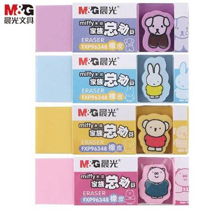晨光/M&G晨光FXP 96348橡皮 米菲家族总动员 可爱卡通橡皮擦 小学生彩色创意橡皮