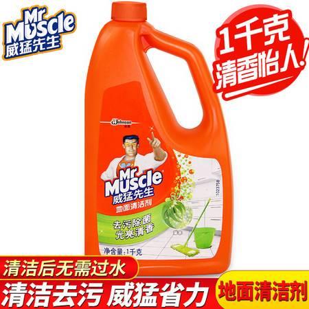 威猛先生地面清洁剂去污除菌光亮清香1kg 家用装地板大理石清洗剂