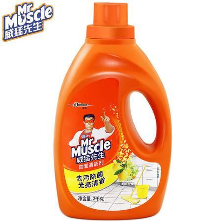 威猛先生地面清洁剂2kg 大瓶装家用去清洁污除菌光亮清香柠檬香型