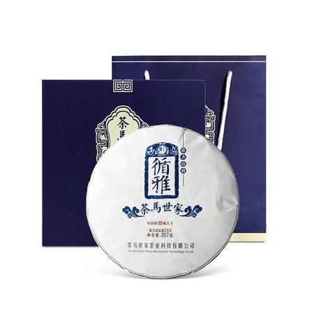【券后价139】茶马世家 循雅熟 云南普洱茶 熟茶饼茶 七子饼 357g