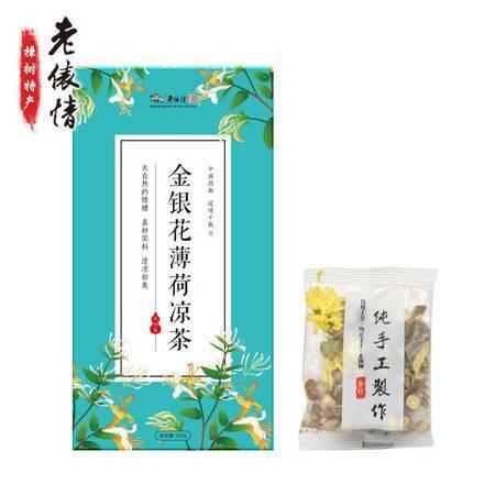 寻味樟树  金银花薄荷凉茶  150g