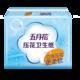 五月花 平板纸 300张8包压花卫生纸刀切纸厕纸手纸整箱