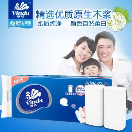 维达/Vinda 卷纸 无芯4层78g10卷原木纸巾 卫生纸 厕纸 手纸 家用实惠装