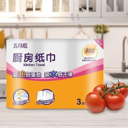 五月花 厨房用纸 3层120节3大卷 厨房卷纸 专用 吸油吸水纸 擦手纸积分