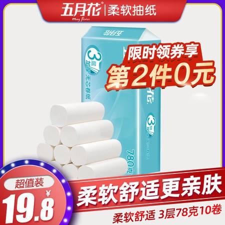 五月花 卷纸 3层78克10大卷卫生纸厕纸手纸无芯卷纸