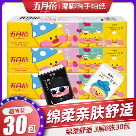 五月花 手帕纸 3层8片30包餐巾纸便携式面巾纸卫生纸积分卡通嘟嘟鸭纸巾100