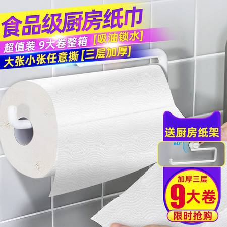 五月花 厨房用纸 3层120节3大卷 FDA食品级认证专用纸巾卷纸擦手纸一次性抹布