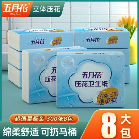 五月花 平板纸 单层立体压花300张8包/箱卫生纸家用社团