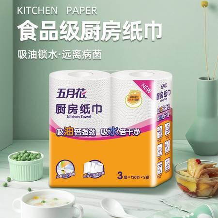 五月花 厨房用纸 3层130节2大卷 厨房卷纸 食品级认证纸巾 专用 吸油吸水纸 擦手纸