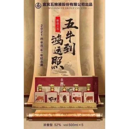 五粮液·囍·牛年生肖酒 5瓶装 52度浓香型白酒
