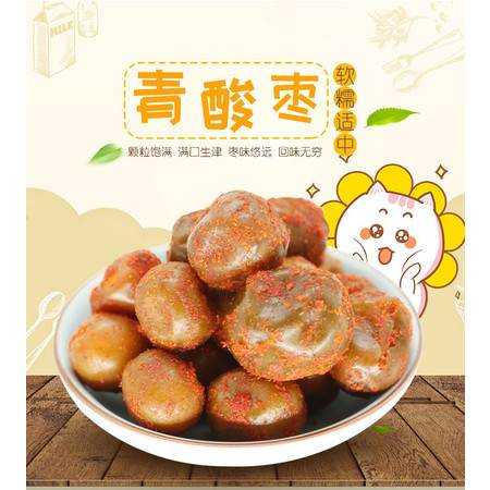 乌石手工零食 酸枣(458g)+酸枣片(248g)
