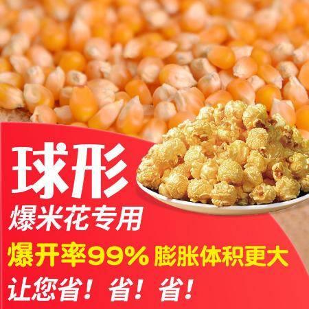 爆裂小玉米粒爆米花专用玉米粒微波爆花玉米原料批发球形蝶形1斤