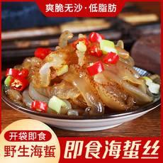 【渔家女】渤海湾海蜇丝即食(420gx5袋)凉拌海蜇皮海即食蜇丝头下酒凉菜