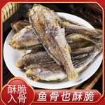 【渤海湾 】香海黄鱼酥鱼干(100gx2袋)即食香酥脆小黄鱼鱼仔海鲜休闲零食特产海产干货