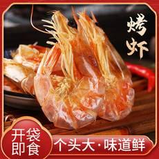 【邮特惠特卖】烤虾【100克x2袋】即食烤虾干海鲜大对虾低盐烤虾,休闲办公小零食。