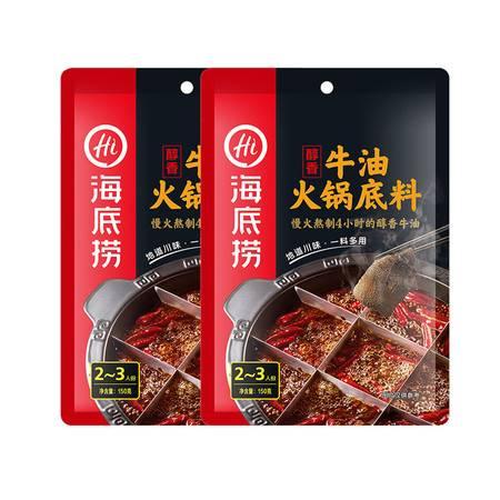 海底捞 麻辣烫串串调味料 醇香牛油火锅底料150g*2