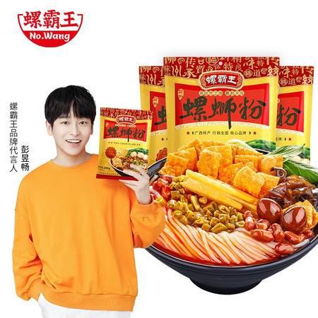 螺霸王 螺蛳粉 (烹煮型)原味 广西柳州特产 方便面粉丝米线 280g*3袋装