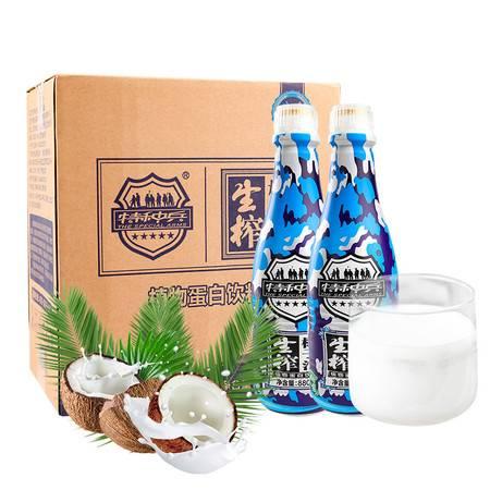 特种兵鲜榨椰子汁880ml*6量版植物蛋白饮料鲜榨椰奶解渴果肉饮