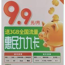 惠民九九卡  首月免费 手机卡  9.9元/月 预存100即可开卡