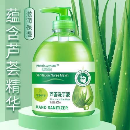 【500ml】抑菌洗手液芦荟清香型儿童成人通用清洁便携家用