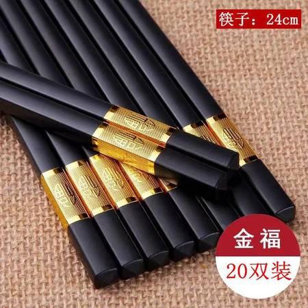 20双【耐高温不发霉】筷子家用高档防霉防滑无漆合金耐高温新款家庭装