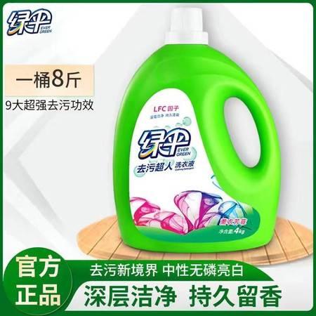 绿伞洗衣液8斤桶装衣物洗护洁净家庭装熏衣芳菲香味持久留香