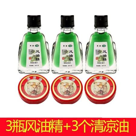 【3瓶风油精3盒清凉油】提神醒脑防虫驱蚊止痒防瞌睡