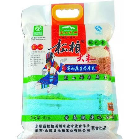 松柏高山原生态香米+帮扶产品