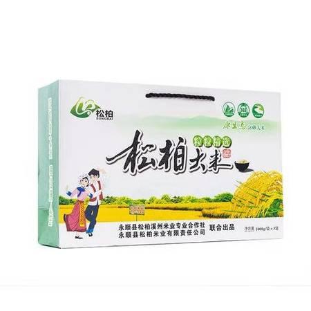 松柏大米(6袋/盒)+帮扶产品