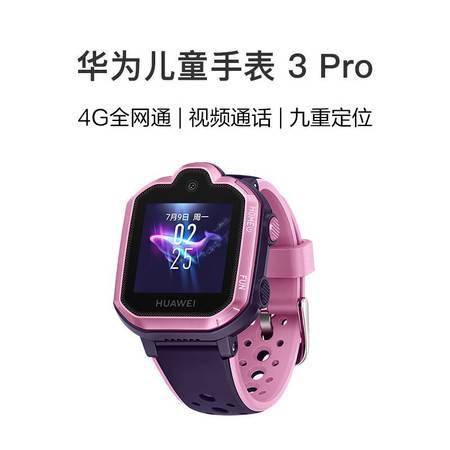 【券后698元】华为 儿童电话手表 3Pro 定位手表 4G全网通/视频通话/九重定位