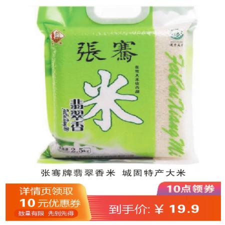 张骞牌 翡翠香米 城固特产大米