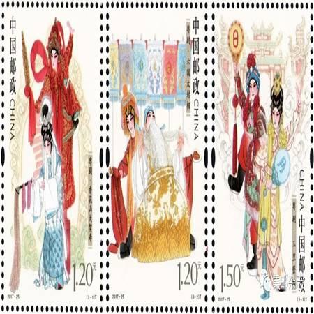 2017-25《粤剧》特种邮票