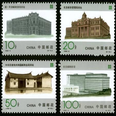 1996-4邮政开办百周年邮票