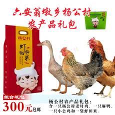 杨公村农产品礼包(含一只杨公村老母鸡、一只麻鸭、一只小公鸡和一袋虾田米)