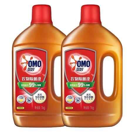 奥妙/OMO 衣物除菌液1kg*2瓶 (随机发货)