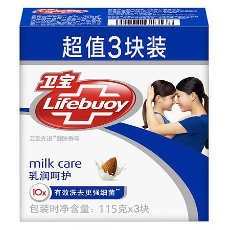 卫宝 先进除菌香皂 乳润呵护 115G*3块装