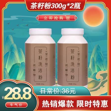 【活动特惠】茶佬倌茶籽洗洁粉300g*2瓶装