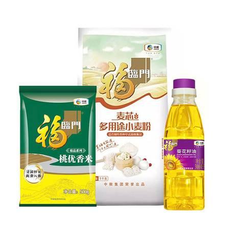 福临门 精致粮油组合桃优香米500g+多用途小麦粉1kg+葵花籽油300ml