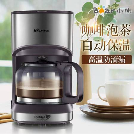 小熊咖啡机美式滴漏型迷你咖啡机0.7L可保温KFJ-A07V1可煮花茶