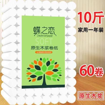 【10斤60卷/5斤15卷】卫生纸卷纸无芯卫生纸手纸卷纸厕用生活用纸