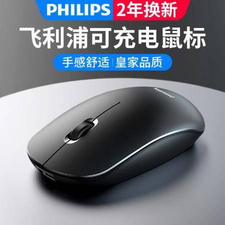 飞利浦无线鼠标可充电静音无声便携台式电脑笔记本苹果办公商务